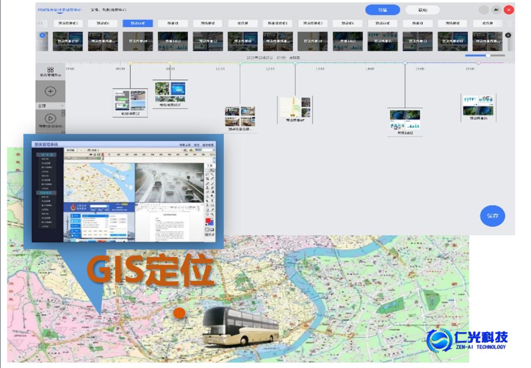 智能预案管理系统3.png