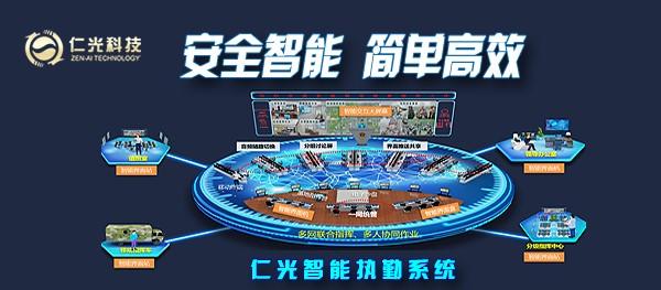 智能执勤系统1.jpg
